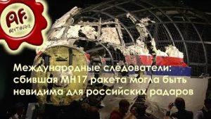 [Антифейк] Международные следователи: сбившая MH17 ракета могла быть невидима для радара