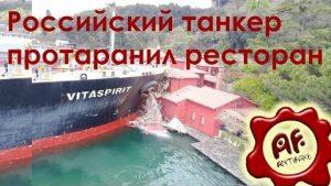 [Антифейк] Российский танкер Vitaspirit протаранил ресторан на берегу Босфора