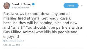 Трамп призвал Россию быть готовой к американскому удару по Сирии