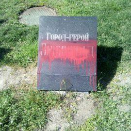поврежденный мемориал
