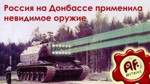 [Антифейк] Россия на Донбассе применила невидимое оружие