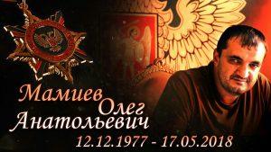 Оборван боевой путь легендарного командира ДНР «Мамая»