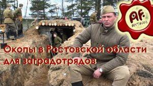 Окопы в Ростовской области для заградотрядов