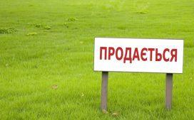 Приказ получен: Рынок земли на Украине должен быть открыт