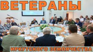 Ветераны Великой Отечественной Войны Иркутского землячества