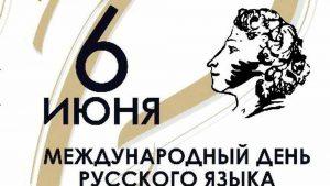 День русского языка празднуют в ООН