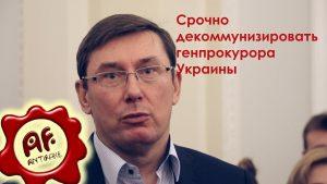Срочно декоммунизировать генпрокурора Украины