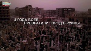 Анонс.»Алеппо. Землетрясение» — фильм — история сирийской войны