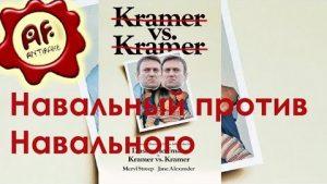 Навальный против Навального