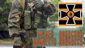 Музей Воинской Доблести Донбасса