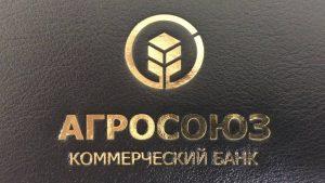 Минфин США ввел санкции против российского банка «Агросоюз»