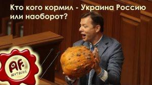 Кто кого кормил все эти годы: Украина Россию или Россия Украину?