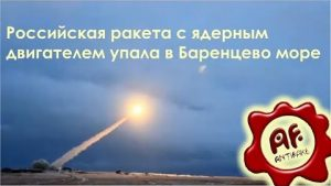Российская ракета с ядерным двигателем упала в Баренцево море