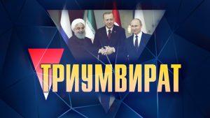 Тегеран 2018. Россия, Иран и Турция саммит.