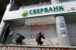Суд Киева арестовал акции филиалов банков России на Украине