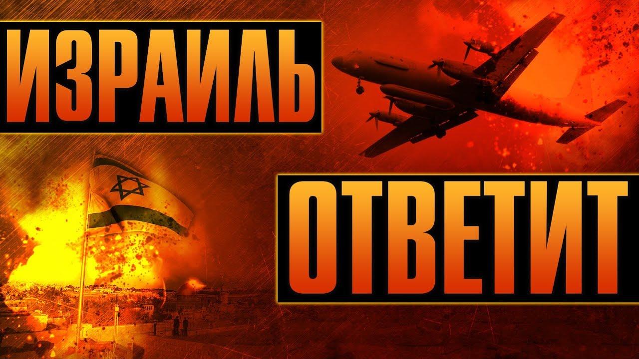 ВВС Израиля снова атакуют. Чем ответит Россия? Сирия последние новости сегодня. Военная обстановка