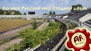 До чего Русский мир стадион довел