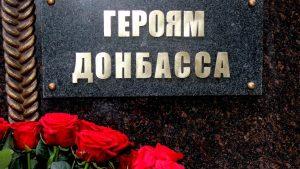 Памятник добровольцам Русской весны поставили в Челябинске