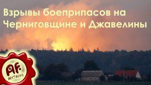 Взрывы боеприпасов на Черниговщине и Джавелины
