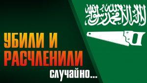 «Стамбульская резня» или за что расчленили Хашогги? Саудовская Аравия как маяк демократии