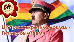 ЦРУ рассекретило доклад — Гитлер был геем