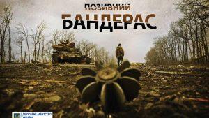 Кинопровал: Киевским пропагандистам не помог «Позывной Бандерас»