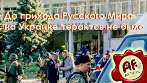 До прихода Русского Мира на Украине терактов не было