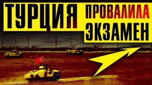 Провал турецкой дипломатии в Идлибе