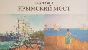 выставка крымский мост