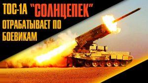ТОС-1А Солнцепек уничтожает боевиков