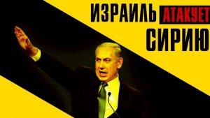 Израиль нанес удар по Сирии. Россия отразила атаку