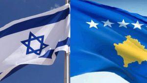 косово и израиль