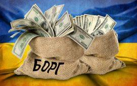 Долги надо платить: Нацбанк Украины обозначил величину выплат по госдолгу на 2019-ый