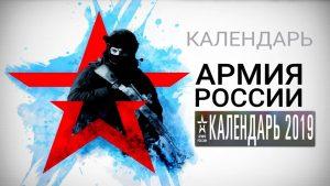 календарь Минобороны России 2019 год