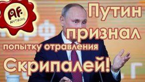 Путин признал попытку отравления Скрипалей!