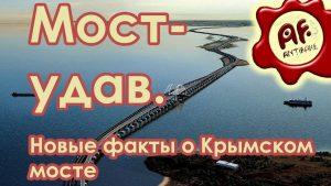 Мост-удав. Новые факты о Крымском мосте.