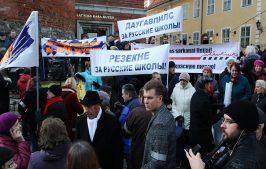 В столице Латвии провели марш за социальные права и русские школы