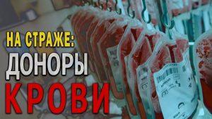 На страже: Доноры крови