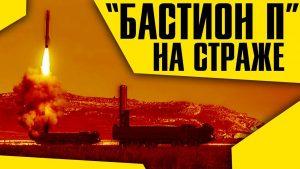 «Бастион-П» на страже Русского Моря