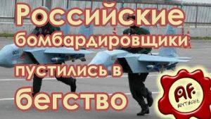 Российские бомбардировщики пустились в бегство (Антифейк)