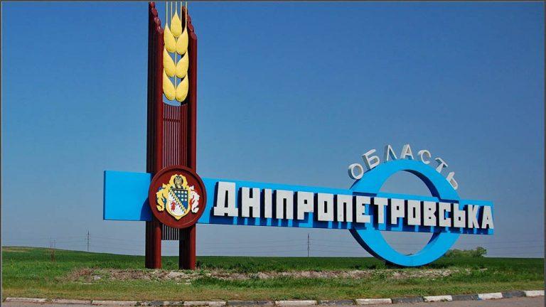 Верховная Рада Украины проголосовала за переименование Днепропетровской области