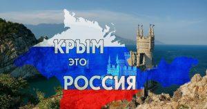Зрадища: Мировое информагентство указало на карте российский Крым
