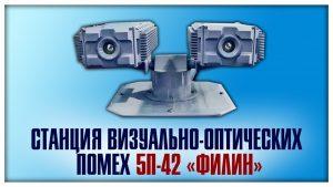 Вооружение ВМФ РФ вызывающее галлюцинации. Станция визуально-оптических помех 5П-42 «Филин»
