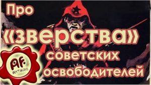 Про «зверства» советских освободителей в Европе