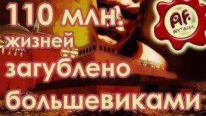 110 млн. жизней загублено большевиками (Научное обоснование)