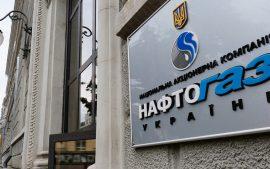 Украина может полностью потерять транзит газа - «Нафтогаз»