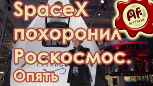 Space X похоронил Роскосмос. Опять