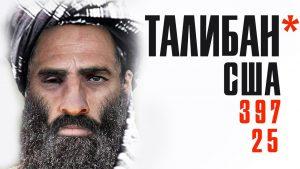 Талибан. Итоги атаки на базу США ||| Шаробак, Гильменд, Афганистан