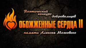 Анонс II Поэтического конкурса добровольцев «Обожжённые сердца», памяти Алексея Мозгового.