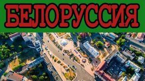 Немного о Белоруссии